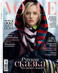 Daria Strokous Bundles up in Dior Haute Couture on the Cover of Vogue Russia