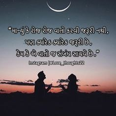 Image may contain: 1 person, text Gujarati Shayri, Gujarati Quotes, Cute Animal Videos, Cute Animals, Love, Feelings, Wallpaper, Words, Image