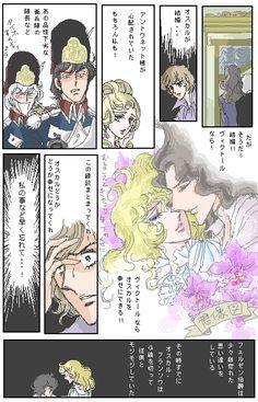 Versailles, Fantasy Illustration, Rose, Lady, Anime, Pink, Cartoon Movies, Anime Music, Roses
