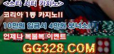 라이브카지노 ☆ GG328.COM ☆ 온라인카지노: 온라인 식보 ☆ GG328.COM ☆ 온라인 식보