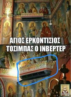 δεν υπάρχει!!!! Funny Greek Quotes, Greek Memes, Funny Quotes, Funny Images, Funny Pictures, Facebook Humor, To Infinity And Beyond, Funny Clips, Sarcastic Humor