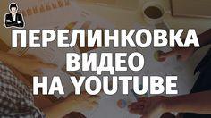 Перелинковка видео на YouTube. 3 способа, как оптимизировать видео. Опти...