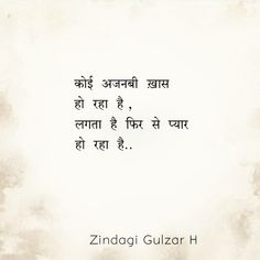 Love Birds Quotes, Love Shayri, Gulzar Quotes, Close To My Heart, My Favorite Things