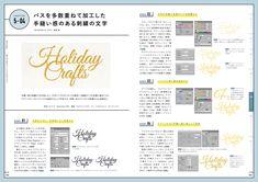 とれたて文字デザイン Photoshop & Illustrator | デザイン関連の雑誌・書籍を出版するMdNのWebサイト - MdN Design Interactive - Interface Design, Ui Design, Book Design, Graphic Design, Placemat Design, Text Layout, Text Effects, Type Setting, Visual Identity