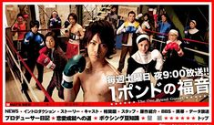Currently Watching: 1 Pound no Fukuin One Pound, Japanese Drama, Falling In Love, I Laughed