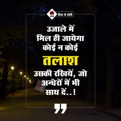 #Dilsedeshi #hindi #suvichar #quotes #thought Motivational Picture Quotes, Zindagi Quotes, Dil Se, Heartfelt Quotes, Heart Quotes, Personality Types, Amazing Quotes, Quotes To Live By, Qoutes