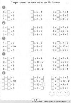 55 (479x700, 157Kb) Kindergarten Math Worksheets, Maths Puzzles, Preschool Activities, Math Websites, Math Books, 1st Grade Math, Math For Kids, Kids Education, School Projects