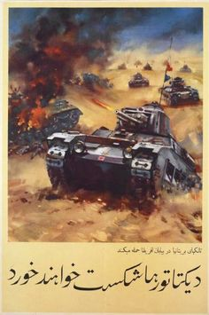 Original Vintage Posters -> War Posters -> Back Them Up WII British Tank Attack Western Desert African Dictators, Ww2 Propaganda Posters, Poster Store, Eco Friendly Paper, Military Art, Vintage Advertisements, Vintage Posters, World War, Wwii