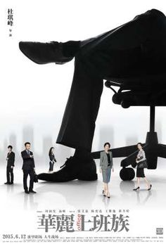 Design for Living (華麗上班族, 2015). Director: Johnnie To (杜琪峰)