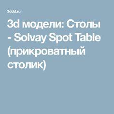 3d модели: Столы - Solvay Spot Table (прикроватный столик)