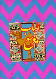 Art lover , born in 11 April from saudi arabia Arabic Memes, Arabic Funny, Funny Arabic Quotes, Disney Phone Wallpaper, Cartoon Wallpaper, Wallpaper Quotes, Screen Wallpaper, Arabic Design, Arabic Art