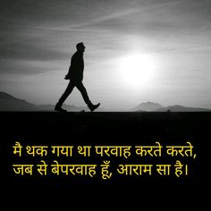 म थक गय थ परवह करत करत जब hindi Quotes In Hindi Attitude, Good Thoughts Quotes, Hindi Quotes On Life, Deep Thoughts, Hindi Qoutes, Motivational Picture Quotes, Inspirational Quotes In Hindi, Inspiring Quotes, Love Quotes
