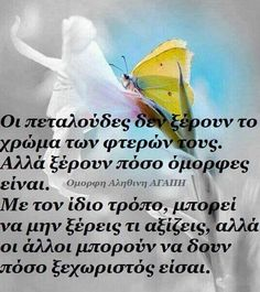 Perfect Word, Greek Quotes, Picture Quotes, Wise Words, Quotations, Best Quotes, Meant To Be, Motivational Quotes, Religion