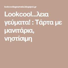 Lookcool...λεια γεύματα! : Τάρτα με μανιτάρια, νηστίσιμη