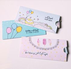 .. Eid Ramadan, Ramadan Cards, Ramadan Gifts, Eid Crafts, Diy And Crafts, Paper Crafts, Eid Envelopes, Eid Boxes, Islamic Celebrations