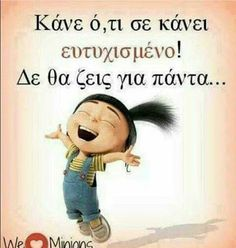 We Love Minions (W.L.M.) - Κοινότητα - Google+ We Love Minions, Greek Quotes, Its A Wonderful Life, Cute Quotes, Wise Words, Thoughts, Motivation, My Favorite Things, Reading