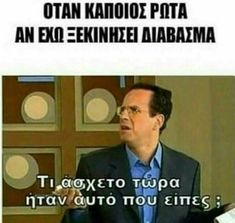 Greek Memes, Funny Greek, Greek Quotes, Funny Quotes, Funny Memes, Jokes, John Green Quotes, Bring Me To Life, Old Memes