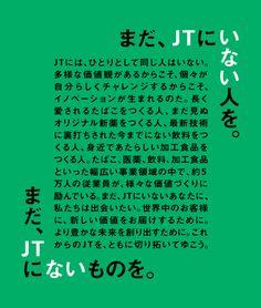 JTの採用コンセプト2015
