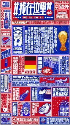 Final draft   World cup group stage Teaser animation gif design for taobao Social Campaign #我在这里# Art direction by Wang2mu / Animation by Ying