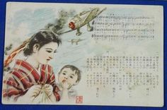 """1930's Second Sino-Japanese War Homefront Art Postcard  """"Popular song postcard / Heitai san yo, arigatou"""" ( Thank you, Mr. Soldiers) /  Art of Airplane , Soldier's wife & baby & the Song lyrics including Japan-China ( Chinese civilians ) friendship propaganda / vintage antique old Japanese military war art card / Japanese history historic paper material Japan woman"""