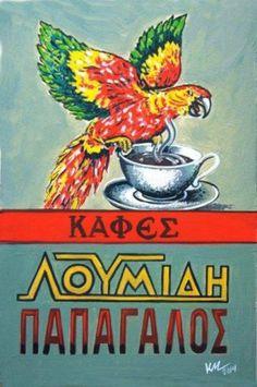 Λουμίδης Παπαγάλος