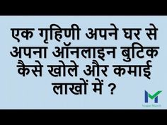 How to Open an Online Boutique | अपना बुटिक कैसे खोलें |Start Business from Home |Best Business Idea - YouTube Starting A Business, Business Planning, Guru Nanak Wallpaper, Best Small Business Ideas, Gernal Knowledge, Forms Of Communication, Investment Advice, Pink Kids, Sewing Basics