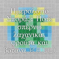 Ημερολόγιο Σποράς: Πότε σπέρνω λαχανικά, φρούτα και βότανα - kalliergo.gr