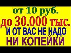 КАК ЗАРАБОТАТЬ ДЕНЬГИ   БЕЗ ВЛОЖЕНИЙ В ИНТЕРНЕТЕ бесплатно 2017 ЛУЧШИЙ И...