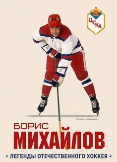 Hockey Teams, Ice Hockey, World Championship, Retro, Sports, Hs Sports, World Cup, Excercise, Retro Illustration
