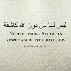 No one besides Allah can rescue a soul from hardship Qur'an Kareem Islamic Quotes, Islamic Teachings, Muslim Quotes, Islamic Inspirational Quotes, Religious Quotes, Islamic Art, Islamic Images, Islamic Messages, Islamic Pictures