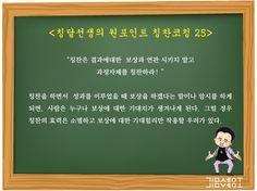 <칭달선생의 원포인트 칭찬코칭 25> 칭찬은 결과에 대한 보상과 연관 시키지 말고 과정 자체를 칭찬하라!