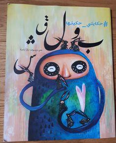 بولقش – حكايتي حكيتها Books, Kids, Art, Livros, Children, Boys, Livres, Kunst, Book