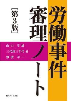 労働事件審理ノート〔第3版〕   山口 幸雄 http://www.amazon.co.jp/dp/4891861835/ref=cm_sw_r_pi_dp_NM-Zwb1RSYFXK