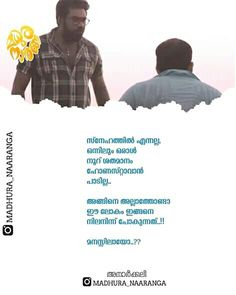 Love Quotes In Malayalam, General Quotes, Reality Quotes, Movie Posters, Film Poster, Billboard, Film Posters
