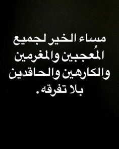 Funny Study Quotes, Jokes Quotes, Qoutes, Memes, Arabic Jokes, Arabic Funny, Mind Map Design, Calligraphy Quotes Love, Bts Song Lyrics