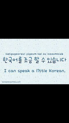 That should be the first Korean sentence for beginners. Korean Words Learning, Learning A Second Language, Korean Language Learning, Learn A New Language, Korean Verbs, Korean Phrases, Learn Korean Alphabet, Korean Letters, Learn Hangul