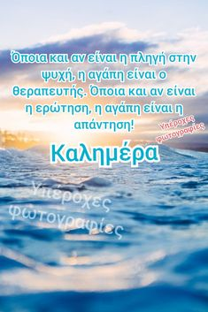 Night Pictures, Greek Quotes, Good Morning, Kai, Beautiful, Buen Dia, Bonjour, Bom Dia, Buongiorno