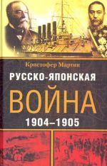 Читать книгу Русско-японская война. 1904-1905 Кристофера Мартина : онлайн чтение - страница 1