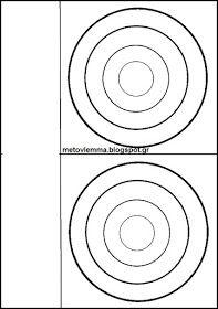 Με το βλέμμα στο νηπιαγωγείο και όχι μόνο....: Πολύχρωμα ομόκεντρα σχήματα.Φύλλα χρωματισμού Art Lessons, Kindergarten, Symbols, Letters, Math, Kandinsky, Blog, How To Make, Spring