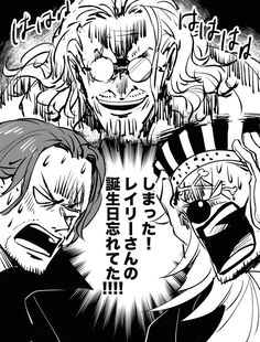 One Piece Funny, One Piece Comic, One Piece Fanart, One Piece Ship, One Piece Ace, One Piece Images, One Piece Pictures, Gintama Funny, Anime Lineart