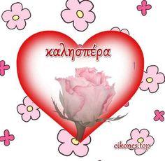 Εικόνες καλησπέρας με καρδιές - eikones top Good Night, Good Morning, Facebook, Nighty Night, Buen Dia, Bonjour, Good Night Wishes, Good Morning Wishes
