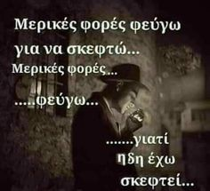 Cool Words, Wise Words, Proverbs Quotes, Greek Quotes, Note To Self, True Stories, Quotations, Life Is Good, Love Quotes