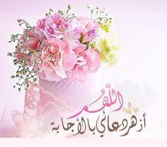 اللهم إزهر دعائي بالاجابة