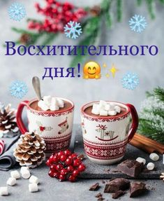 ❥❥❥❥❥❥❥❥❥❥❥❥❥❥❥❥❥❥❥❥❥❥❥❥❥❥❥ Good Morning ALL! Buenos Dias a todos! Buon Giorno a tutti! Have a lovely weekend ALL! Christmas Hot Chocolate, Christmas Coffee, Christmas Drinks, Christmas Mood, Christmas Makes, White Christmas, Merry Christmas, Chocolate Humor, Chocolate Gifts