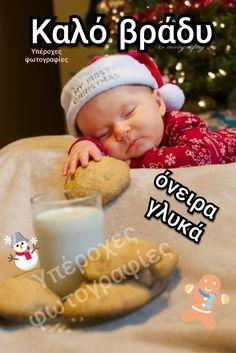 Καληνυχτες Good Night, Good Morning, Diy And Crafts, Children, Christmas, Nighty Night, Buen Dia, Young Children, Xmas