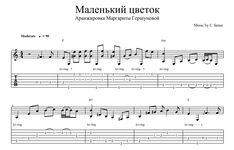 """Six-string guitar arrangement by Margarita Gershunova for Sidney Bechet's """"Little Flower (Petite Fleur)"""" Sidney Bechet, Music Tabs, Guitar Sheet Music, Margarita, Positivity, Let It Be, Flower, Margaritas, Flowers"""