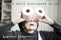 Иногда стоит посмотреть на мир другими глазами!!!