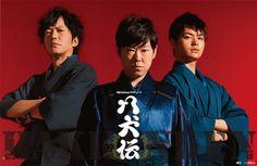 2013.03.29:八犬伝