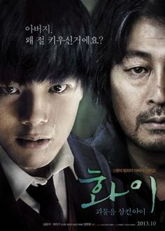 Hwayi: A Monster Boy. 2013 Korean film. A boy with five fathers who are attached to the criminal underworld. A sinister past is about to be revealed as he is forced to join the killing spree.