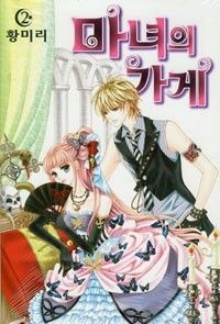 WITCH SHOP Manhwa  this looks like a good one!